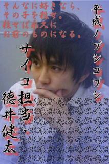 徳井健太の画像 p1_21